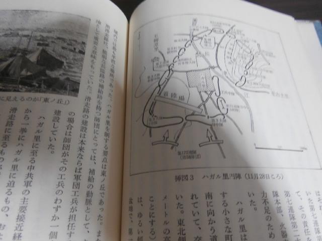 画像4: 陸戦史集 朝鮮戦争 1〜10巻 10冊