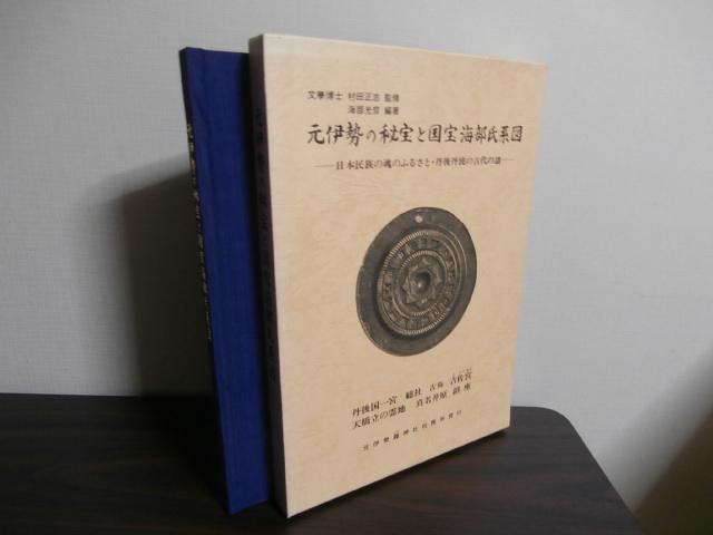 画像1: 元伊勢の秘宝と国宝海部氏系図-日本民族の魂のふるさと・丹後丹波の古代の謎-