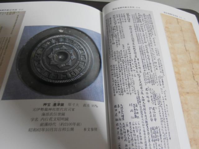 画像4: 元伊勢の秘宝と国宝海部氏系図-日本民族の魂のふるさと・丹後丹波の古代の謎-