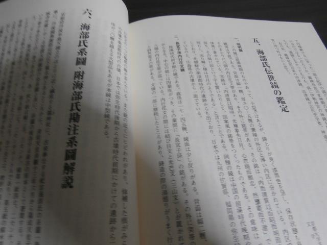 画像5: 元伊勢の秘宝と国宝海部氏系図-日本民族の魂のふるさと・丹後丹波の古代の謎-
