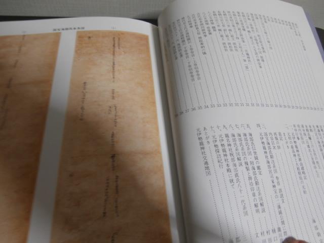 画像3: 元伊勢の秘宝と国宝海部氏系図-日本民族の魂のふるさと・丹後丹波の古代の謎-