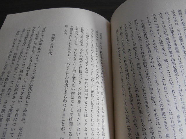 画像3: 崇神天皇