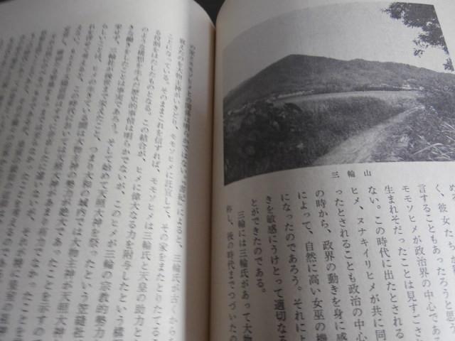 画像4: 崇神天皇