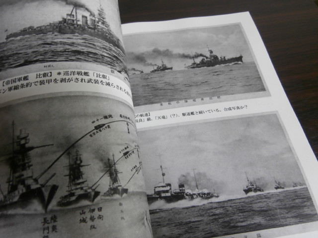 画像3: われ等の艦隊コレクションIII 〜続・軍艦絵葉書の世界〜