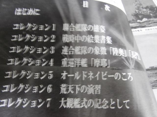 画像2: われ等の艦隊コレクションIII 〜続・軍艦絵葉書の世界〜