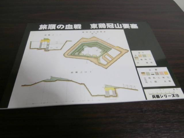 画像1: 旅順の血戦 東鶏冠山要塞