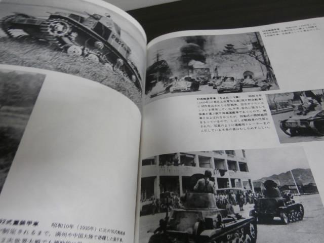 画像5: 世界の自動車71(日本の戦車・軍用車両)
