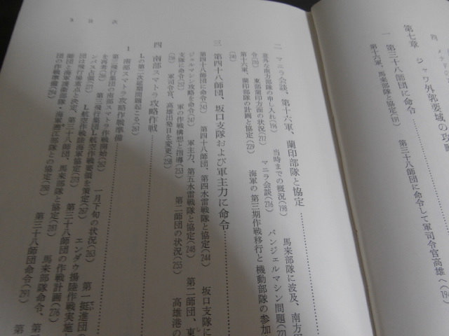 戦史叢書 蘭印攻略作戦 - 古本 ...