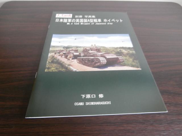 画像1: 写真集 日本陸軍の英国製A型戦車 ホイペット