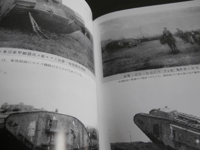 画像3: 日本陸軍の四號重戦車(Mk.IV)写真集