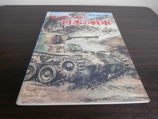 画像1: 第2次大戦の日本の戦車