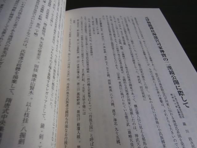 画像5: 元伊勢の秘宝と国宝海部氏系図-日本民族の魂のふるさと・丹後丹波の古代の謎- 増補版
