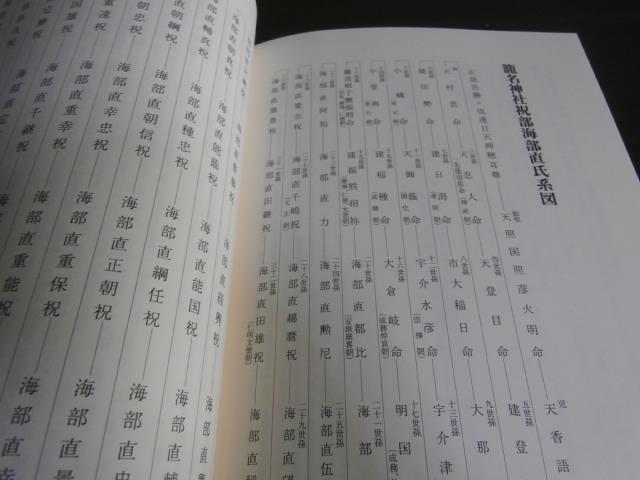 画像4: 元伊勢の秘宝と国宝海部氏系図-日本民族の魂のふるさと・丹後丹波の古代の謎- 増補版