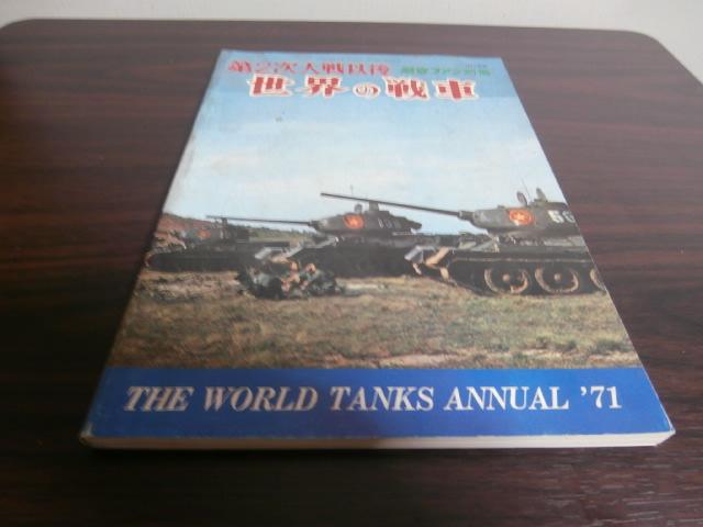 画像1: 第2次大戦以後 世界の戦車(1971年)