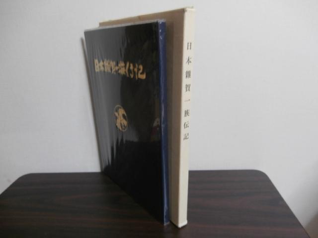 画像1: 日本雑賀一族伝記