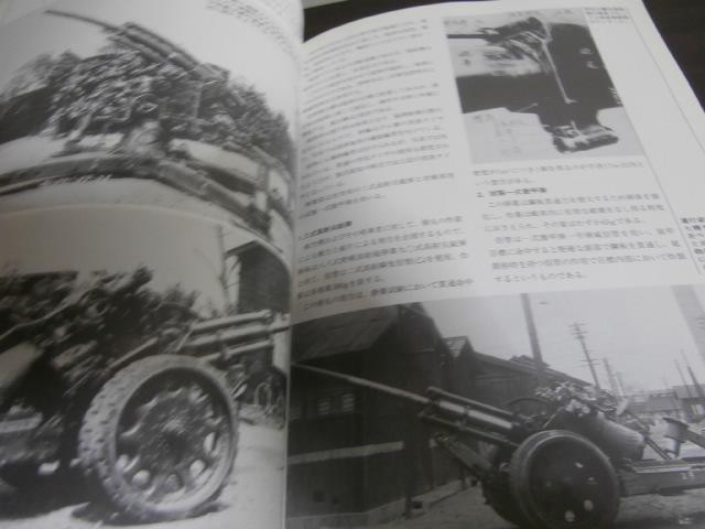 画像3: 知られざる日本の兵器(1)