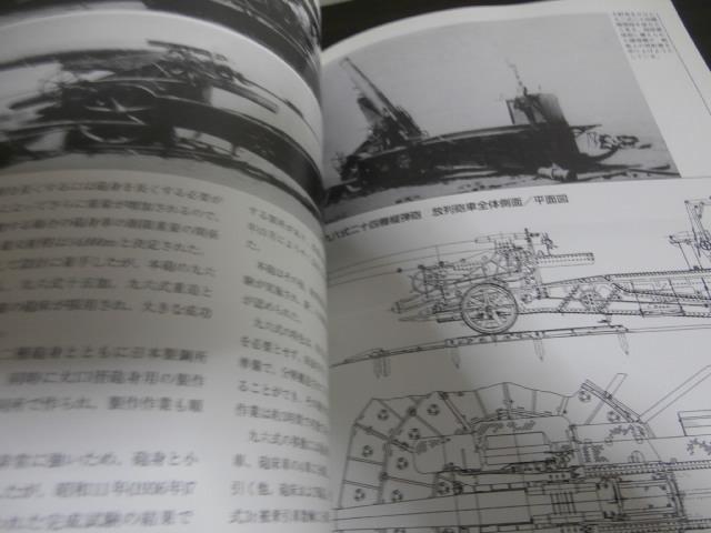 画像4: 知られざる日本の兵器(1)