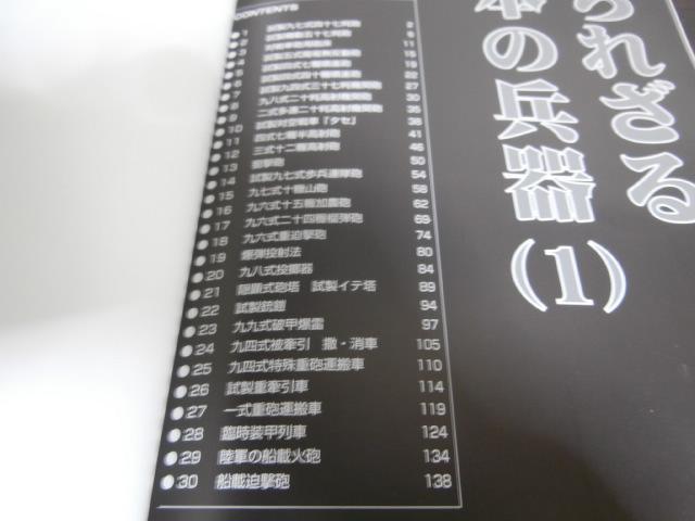 画像2: 知られざる日本の兵器(1)