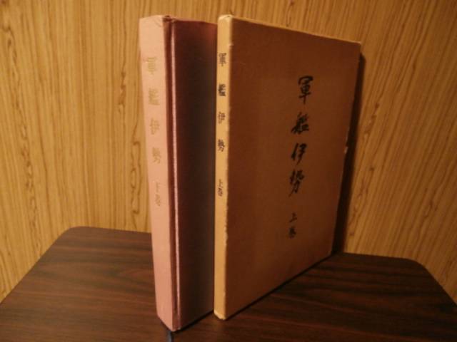 画像1: 軍艦伊勢 上巻、下巻 2冊