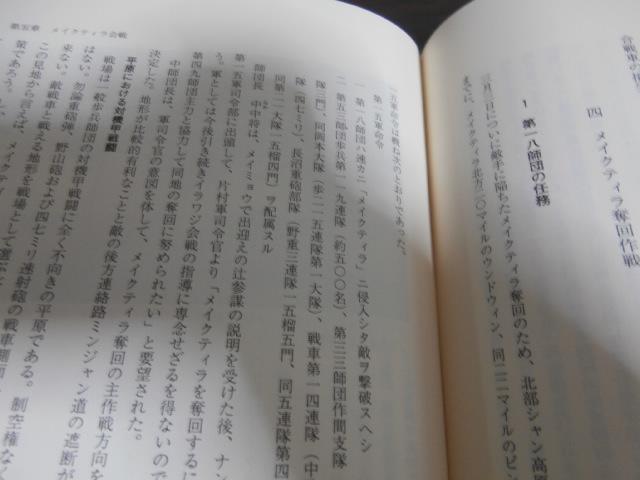 イラワジ会戦 - 古本 将軍堂