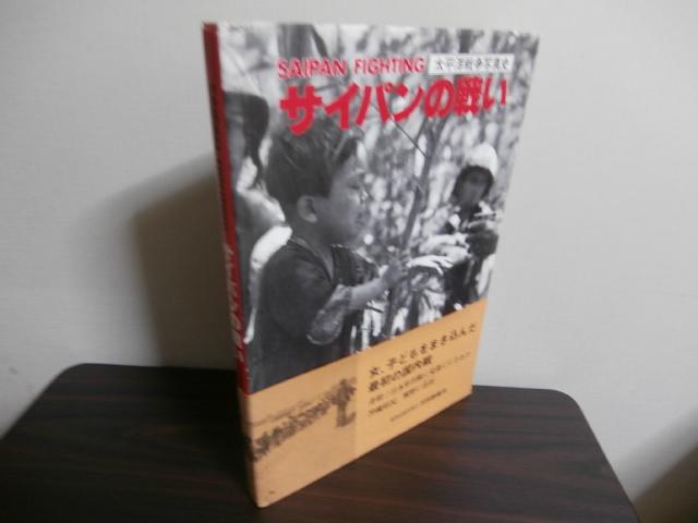 画像1: サイパンの戦い 太平洋戦争写真史