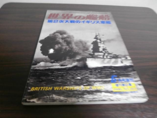 画像1: 第2次大戦のイギリス軍艦