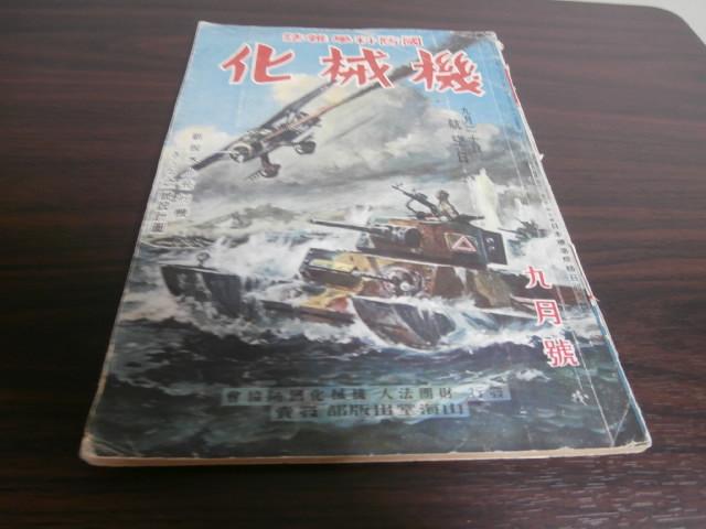 画像1: 國防科學雑誌 機械化 昭和18年9月号