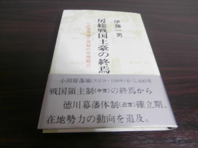 画像1: 房総戦国土豪の終焉 小田原落城と両総の在地勢力
