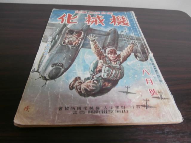 画像1: 國防科學雑誌 機械化 昭和18年8月号
