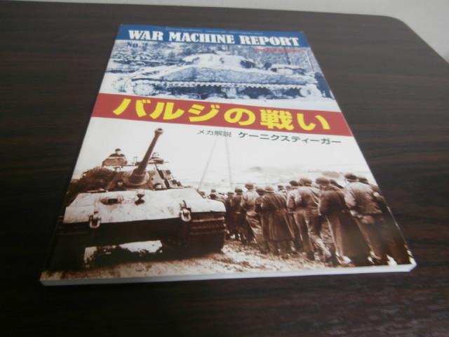 画像1: バルジの戦い ウォーマシンレポート2