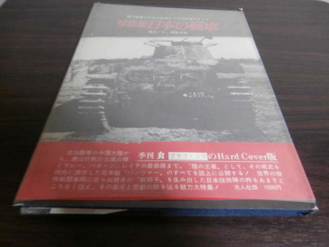 画像1: 写真集 日本の戦車(ハードカバー版)
