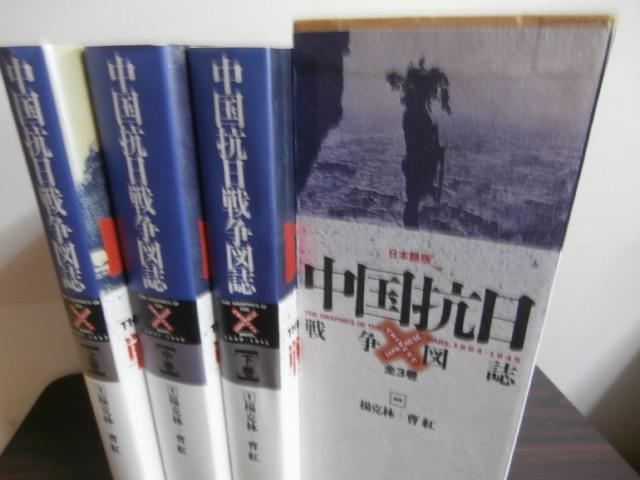 画像1: 中国抗日戦争図誌 全3巻 日本語版