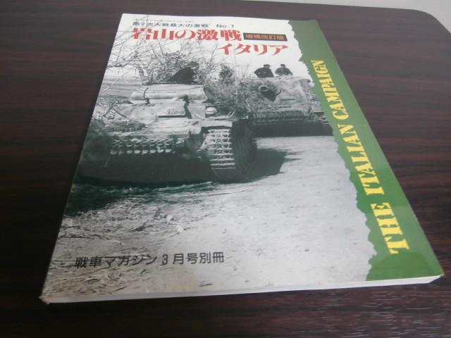 画像1: 岩山の激戦イタリア 増補改訂版