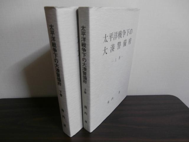 画像1: 太平洋戦争下の大湊警備府上巻、下巻(2冊)