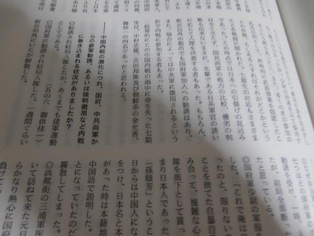 同徳台 陸軍軍官学校 第七期生史...