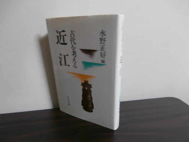 画像1: 古代を考える 近江