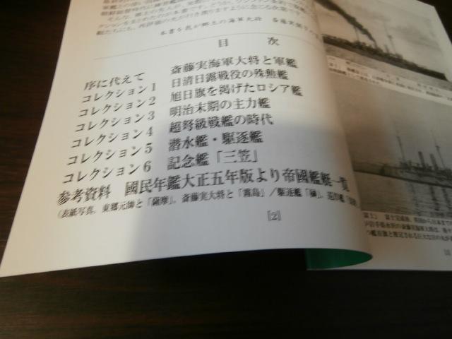 画像2: われ等の艦隊コレクションIV 〜絵葉書に見る明治・大正の帝國海軍〜