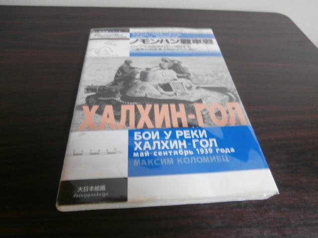 画像1: ノモンハン戦車戦 ロシアの発掘資料から検証するソ連軍対関東軍の封印された戦い