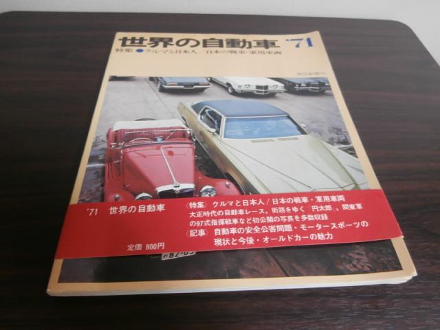 画像1: 世界の自動車71(日本の戦車・軍用車両)