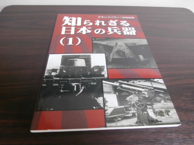 画像1: 知られざる日本の兵器(1)