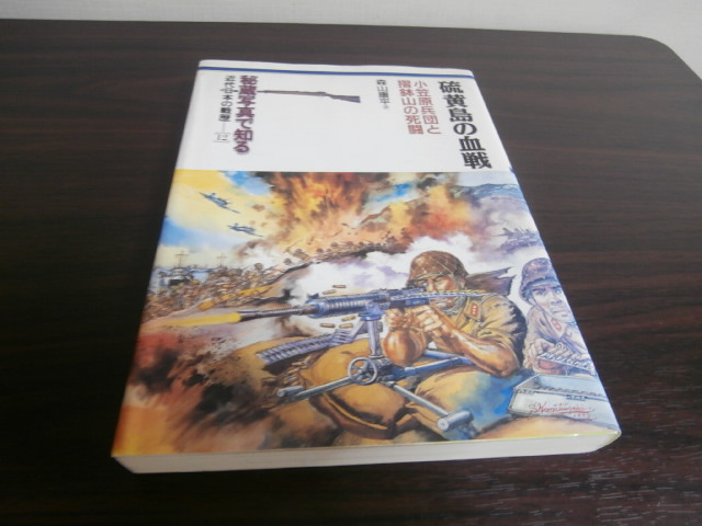 画像1: 硫黄島の血戦 小笠原兵団と摺鉢山の死闘