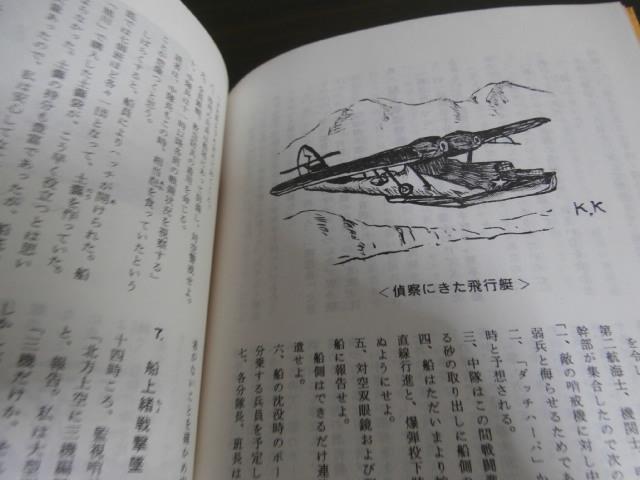 画像3: 高射砲兵戦史 昭和六十三年版(独立野戦高射砲第二十二中隊)