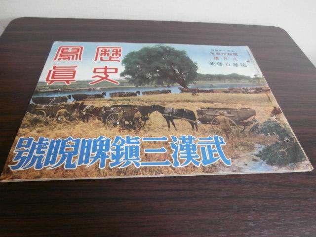 画像1: 歴史写真 第三百参號 武漢三鎮睥睨號