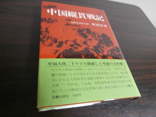 画像1: 中国縦貫戦記
