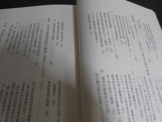 比島捷号陸軍航空作戦 戦史叢書4...