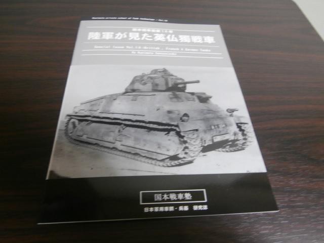 画像1: 陸軍が見た英仏獨戦車