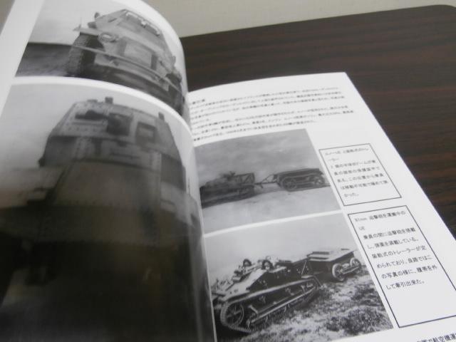 画像3: 陸軍が見た英仏獨戦車