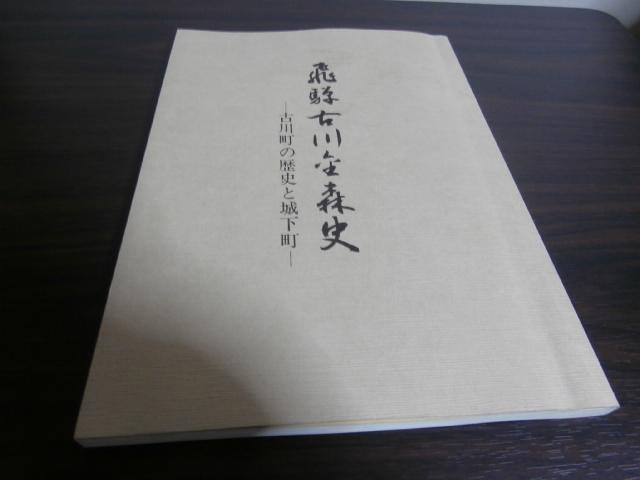 飛騨古川金森氏 古川町の歴史と...