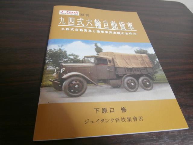 画像1: 九四式六輪自動貨車 九四式自動貨車と陸軍軍用車輛のあゆみ