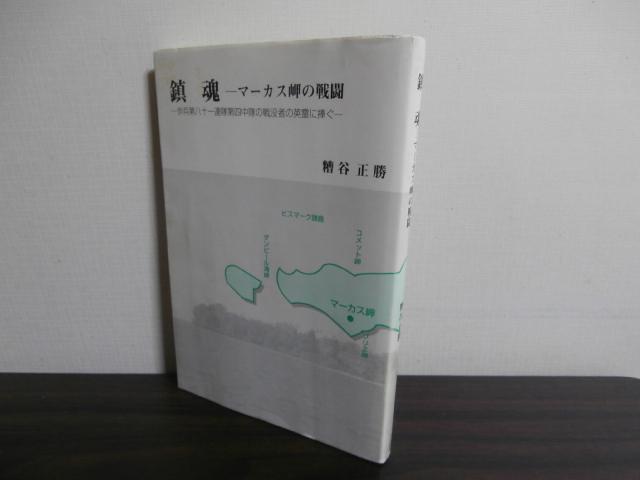 鎮魂-マーカス岬の戦闘 -歩兵第...